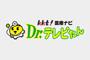 動画UP! 「新型コロナウイルス」「口のケアで健康長寿」「ドローン」「働き方改革」