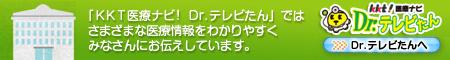 KKT!医療ナビDr.テレビたん