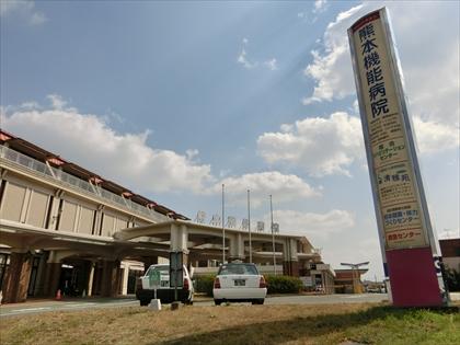 熊本機能病院