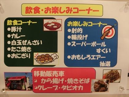 飲食・お楽しみコーナー