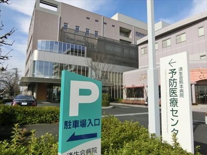 予防医療センター