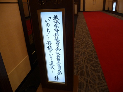 熊本県腎移植者の会