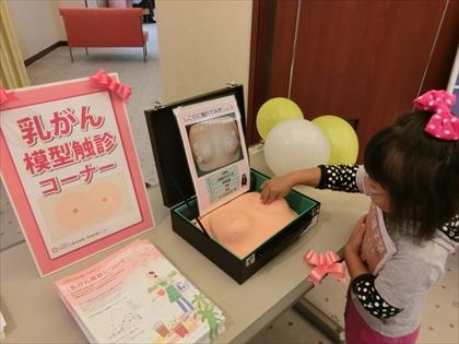 乳がん模型触診コーナー