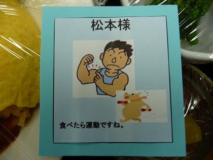 食べたら運動