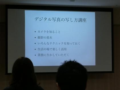 デジタル写真の写し方講座