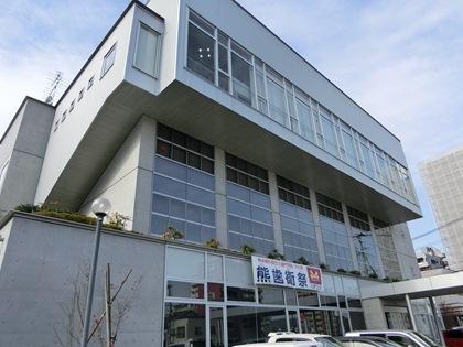 熊本県歯科医師会