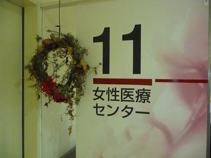女性医療センター