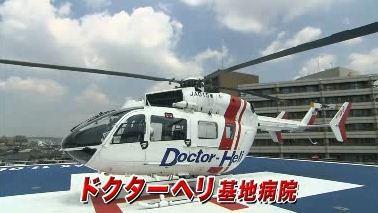 ドクターヘリ基地病院