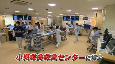小児救命救急センター