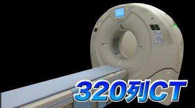 320列CT