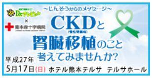 CKDと腎臓移植