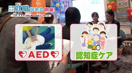 AEDと認知症