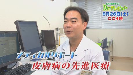 皮膚病の先進医療