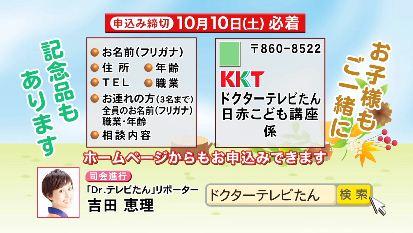 10(土)締切!