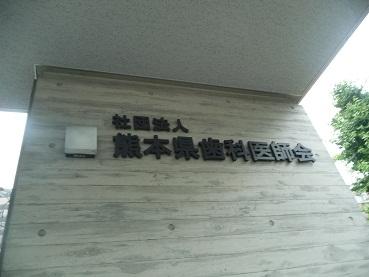 歯科医師会館