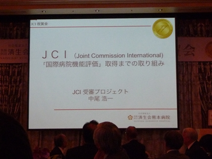 JCI取得までの取り組み