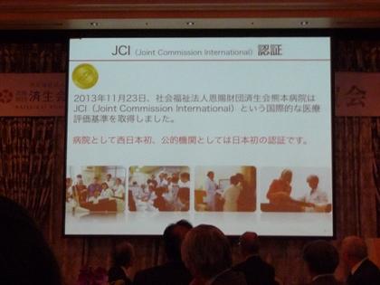 JCI認証
