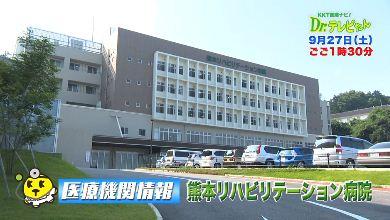 熊リハ病院