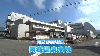 阿蘇温泉病院