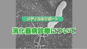 消化器病診療