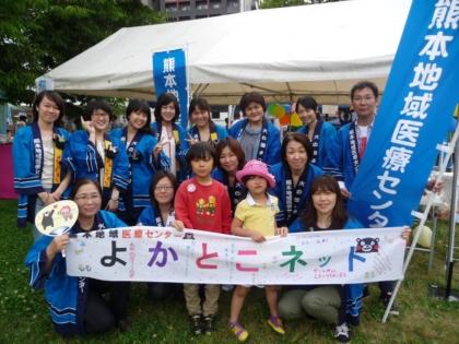 熊本地域医療センター