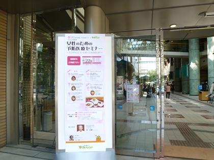 女性のための予防医療セミナー