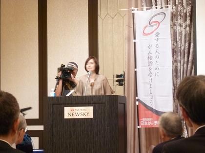 日本がん予防協会