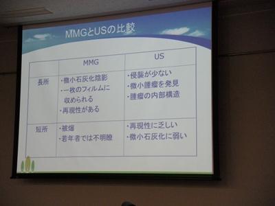 MMGとUSの比較