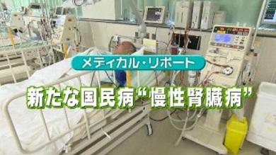 慢性腎臓病