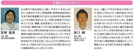 嶋田・嘉島先輩からのメッセージ