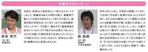 NTT病院先輩からのメッセージ