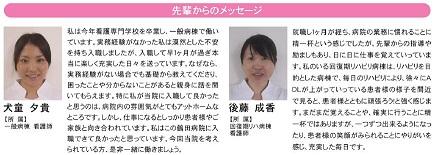 鶴田病院先輩からのメッセージ