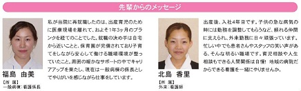 谷田病院先輩からのメッセージ