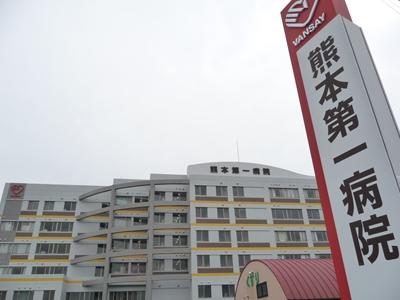 熊本第一病院