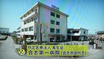 合志第一病院