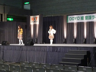 DOYO組
