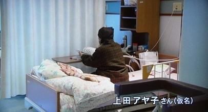 上田アヤ子さん