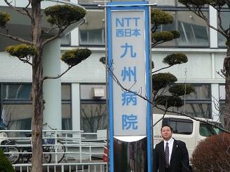 NTT九州病院にやってきました