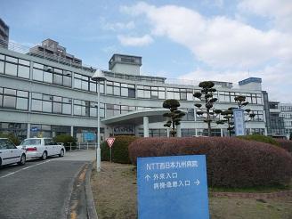 NTT九州病院