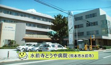 水前寺とうや病院