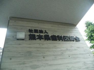 県歯科医師会館