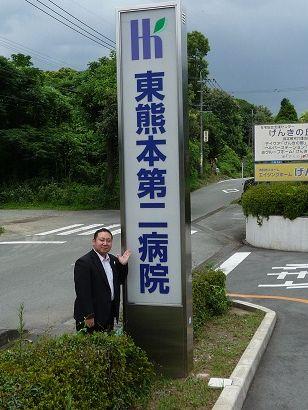 東熊本第二病院