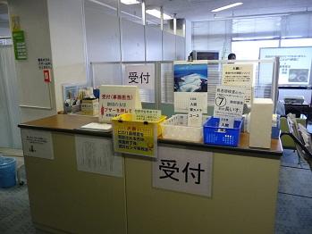 健診センター受付