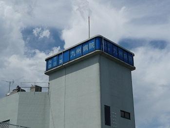 NTT西日本九州病院
