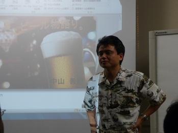 ビールと中山先生