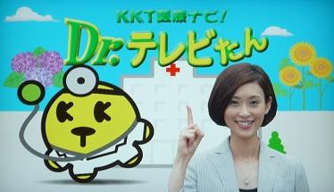 番組Dr.テレビたん