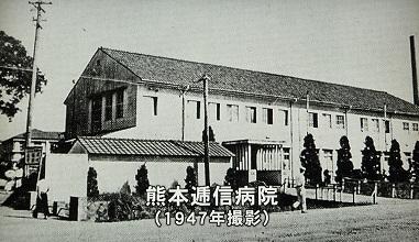 熊本逓信病院