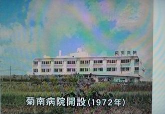 菊南温泉歴史