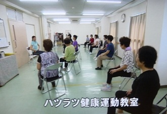 ハツラツ健康運動教室