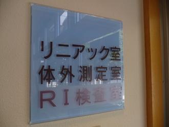 RI検査室
